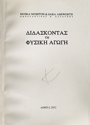 Cream cover with black text in modern greek