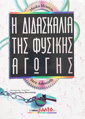 White colorful cover with modern greek text